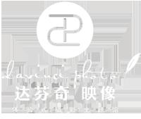 达芬奇映像摄影官方网站